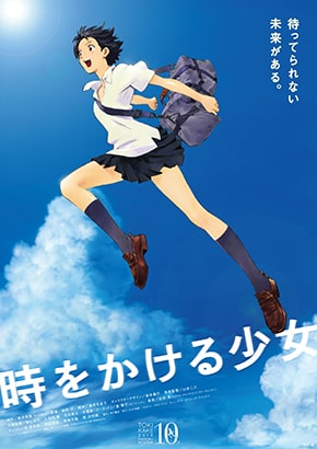 La Niña que Conquistó el Tiempo ∙ The Girl Who Leapt Through Time ∙ Toki wo Kakeru Shoujo ∙ Toki o Kakeru Shojo
