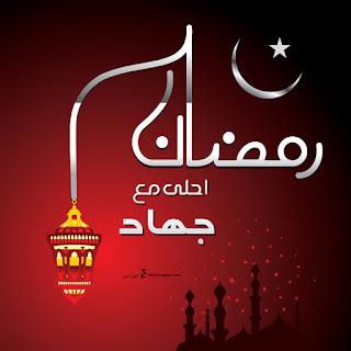 رمضان احلى مع جهاد