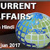 Current Affairs in Hindi 17 jun 2017
