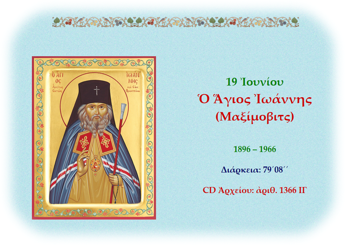 http://www.agioskyprianos.org/bioi.shtml#cd1366ic
