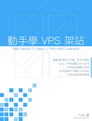 動手學 VPS 架站:使用 CentOS 7 + Nginx + PHP-FPM + MariaDB