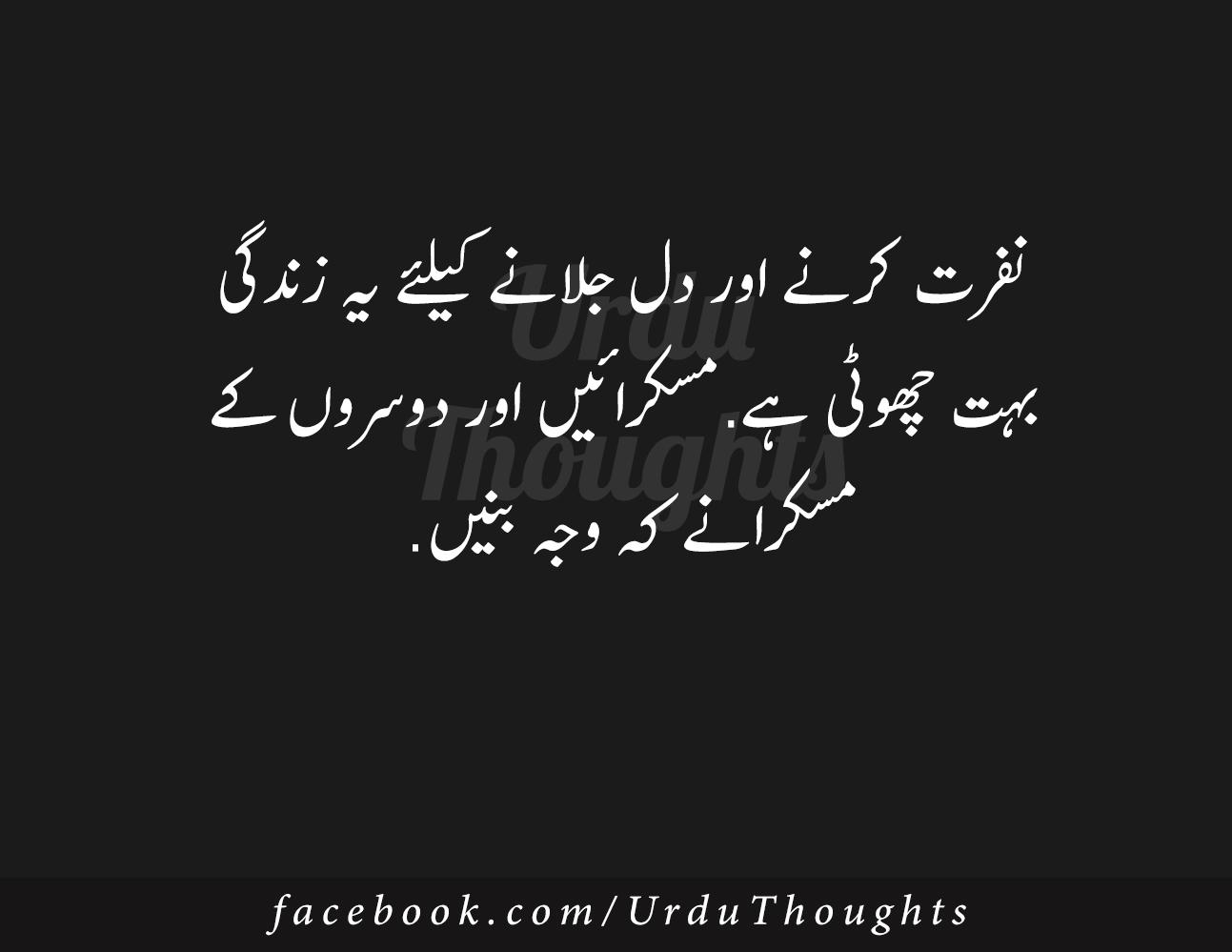 Amazing Urdu Quotes Pics - Facebook Urdu Quotes Images ...