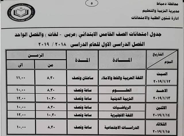جدول امتحانات الصف الخامس الابتدائي محافظة دمياط 2019