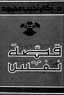 تحميل كتاب قصة نفس - زكي نجيب محمود pdf