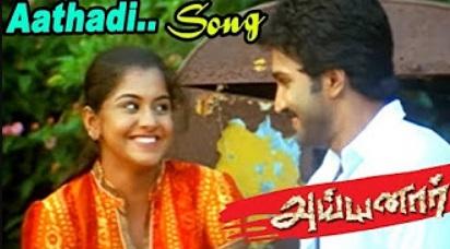 Ayyanar full Movie songs | Aathadi Aathadi video song | Meera Nandhan | Aadhi | S Thaman