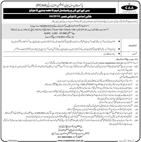 Jobs in CAA 2019