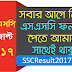 How to Get SSC Result 2017 Fast Online & SMS?