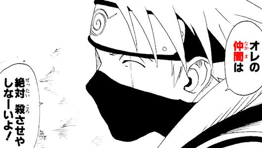 オレの仲間は絶対殺させやしなーいよ! transcription from manga ナルト