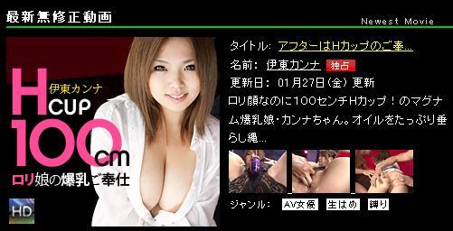 Pmnribbeancoi 012712-927 Kanna Itou 03060