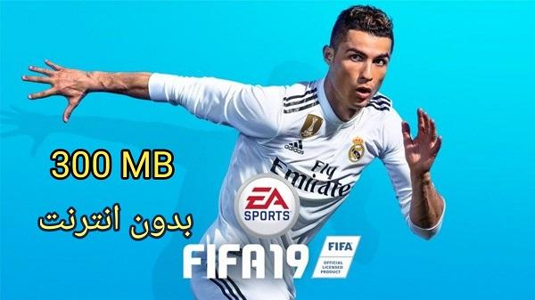تحميل  fifa 19  كرة القدم  gameplay للاندرويد