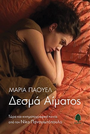 Desma aimatos (2012) ταινιες online seires oipeirates greek subs