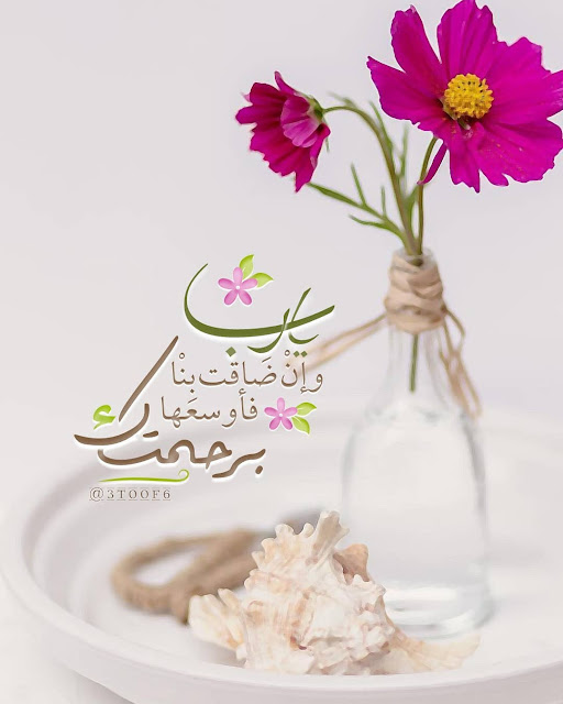 مدونة رمزيات يارب وإن ضاقت بنا فأوسعها برحمتك