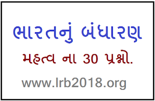 Bharat nu Bandharan in Gujarati 30 imp Question By: Knowledge Guru 1