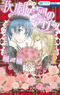 """Finaliza """"Kageki no Kuni no Alice"""" de Tachibana Higuchi"""
