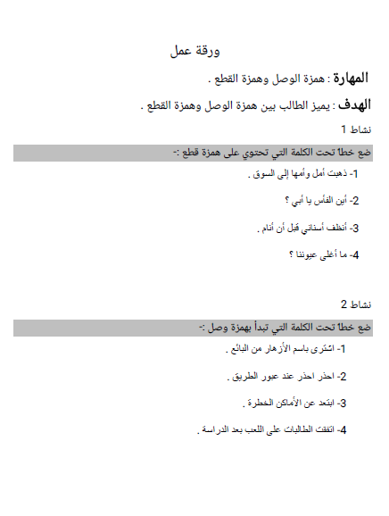 ورقة عمل همزة الوصل وهمزة القطع في اللغة العربية للصف الثالث الفصل الاول