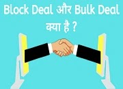 NSE Block Deals Bulk Deals