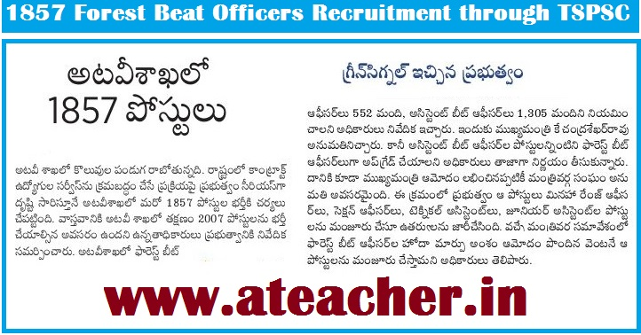 1857 Forest Beat Officers Recruitment through TSPSC as Per GO.104,Dated:21-6-2017