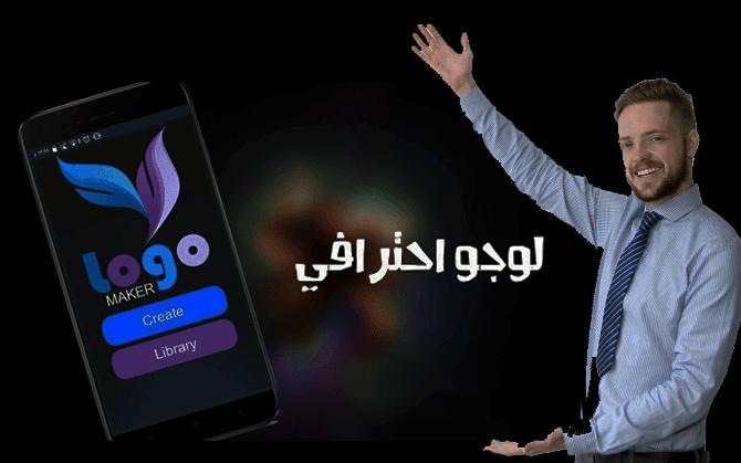 تحميل تطبيق logo makar لانشاء لوجو لموقعك