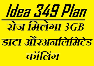 Idea 349 Plan रोज मिलेगा 3GB डाटा और अनलिमिटेड कॉलिंग