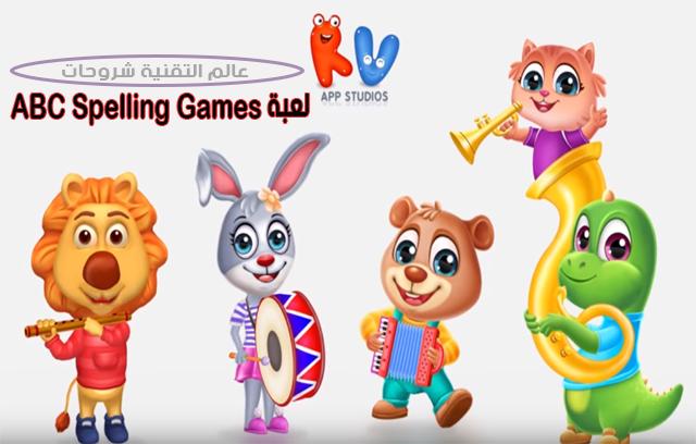 لعبة-ABC-Spelling-Games-أي-بي-سي-سبيلينج-التعليمية-للاطفال