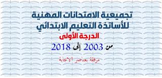 تجميعية الامتحانات المهنية (2003-2018) لأساتذة التعليم الابتدائي مرفقة بالتصحيح