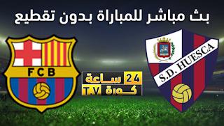 مشاهدة مباراة برشلونة وهويسكا بث مباشر بتاريخ 13-04-2019 الدوري الاسباني