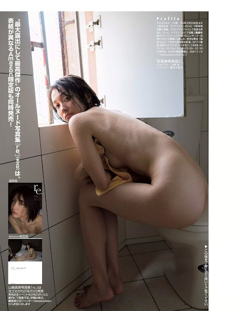 山崎真実 Mami Yamasaki One Night Love Pictures