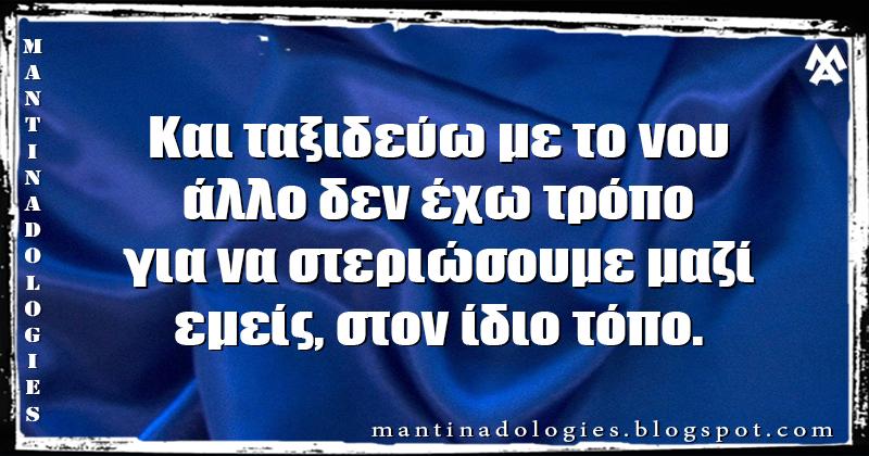 Μαντινάδα - Και ταξιδεύω με το νου, άλλο δεν έχω τρόπο για να στεριώσουμε μαζί, εμείς, στον ίδιο τόπο.