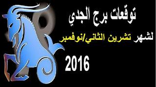 توقعات برج الجدي لشهر تشرين الثاني/ نوفمبر 2016