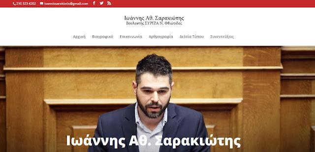 https://sarakiotis.gr/