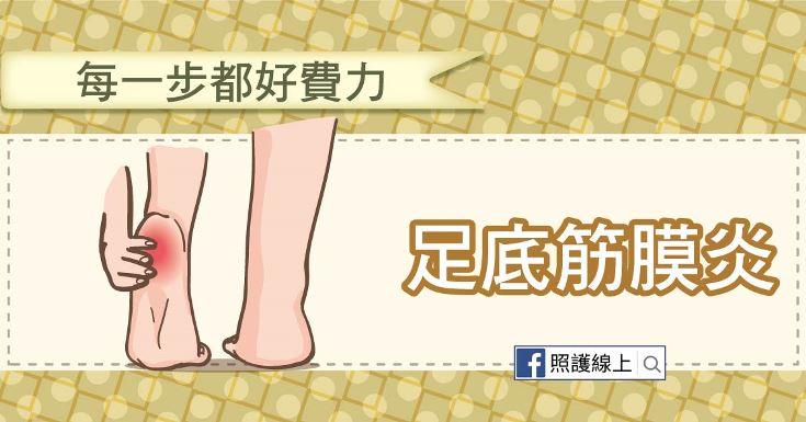 每踩一步都是煎熬 – 足底筋膜炎(懶人包)
