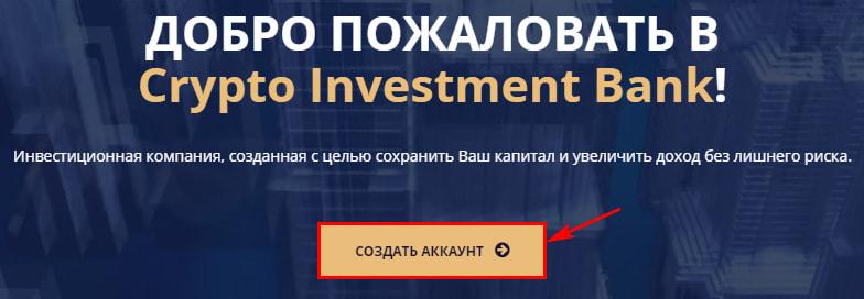 Регистрация в Crypto Investment Bank