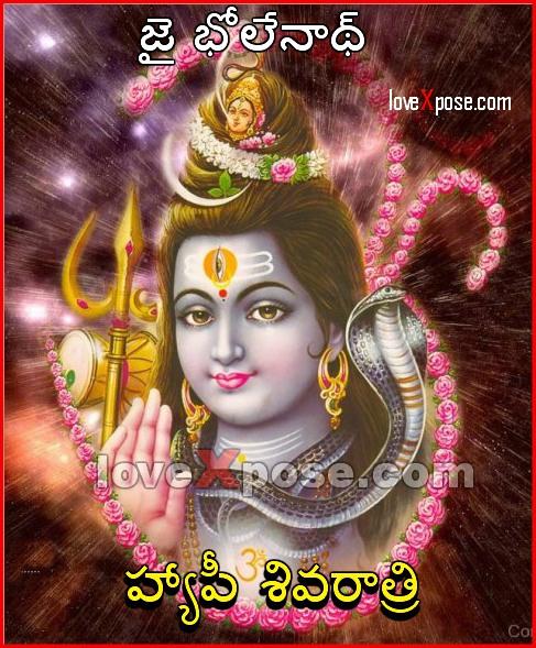 Mahashivratri Telugu whatsapp