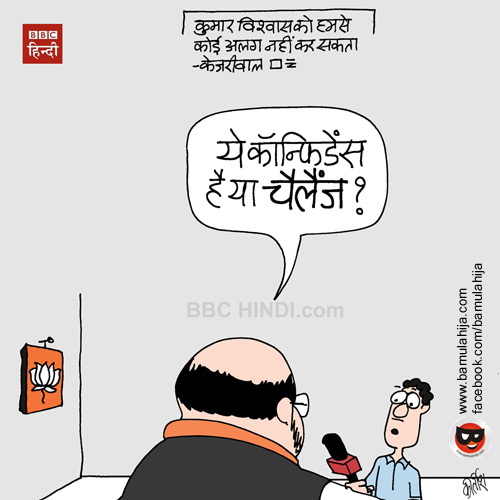 amit shah, arvind kejriwal cartoon, bjp cartoon, cartoons on politics, cartoonist kirtish bhatt