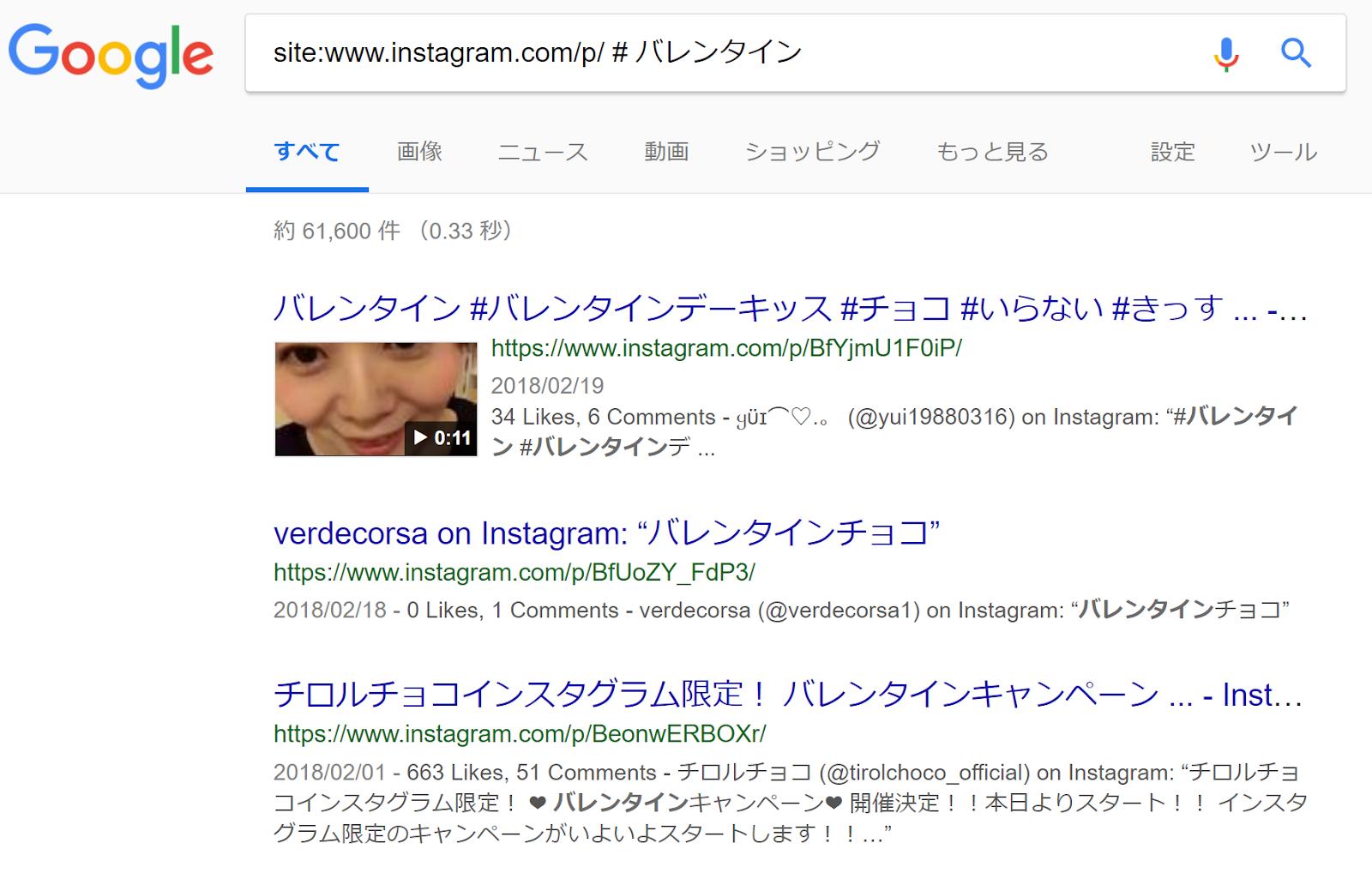 インスタ 画像 検索