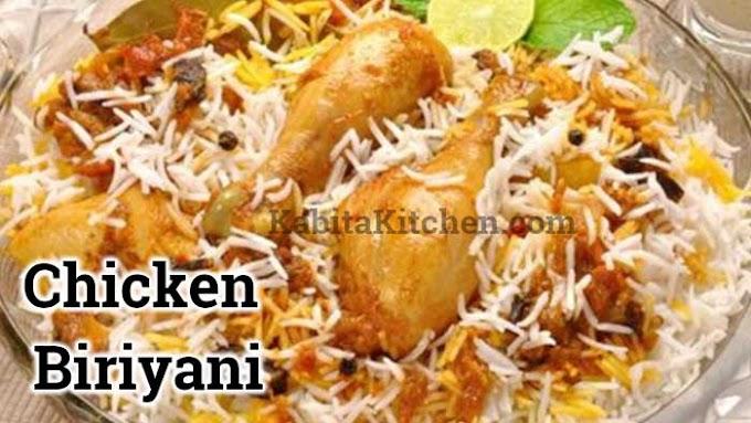 How to Make Hydrabadi Chicken Biriyani Recipe - Kabita Kitchen