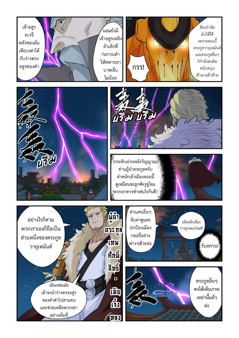 Tales of Demons and Gods ตอนที่ 134 หน้า 4