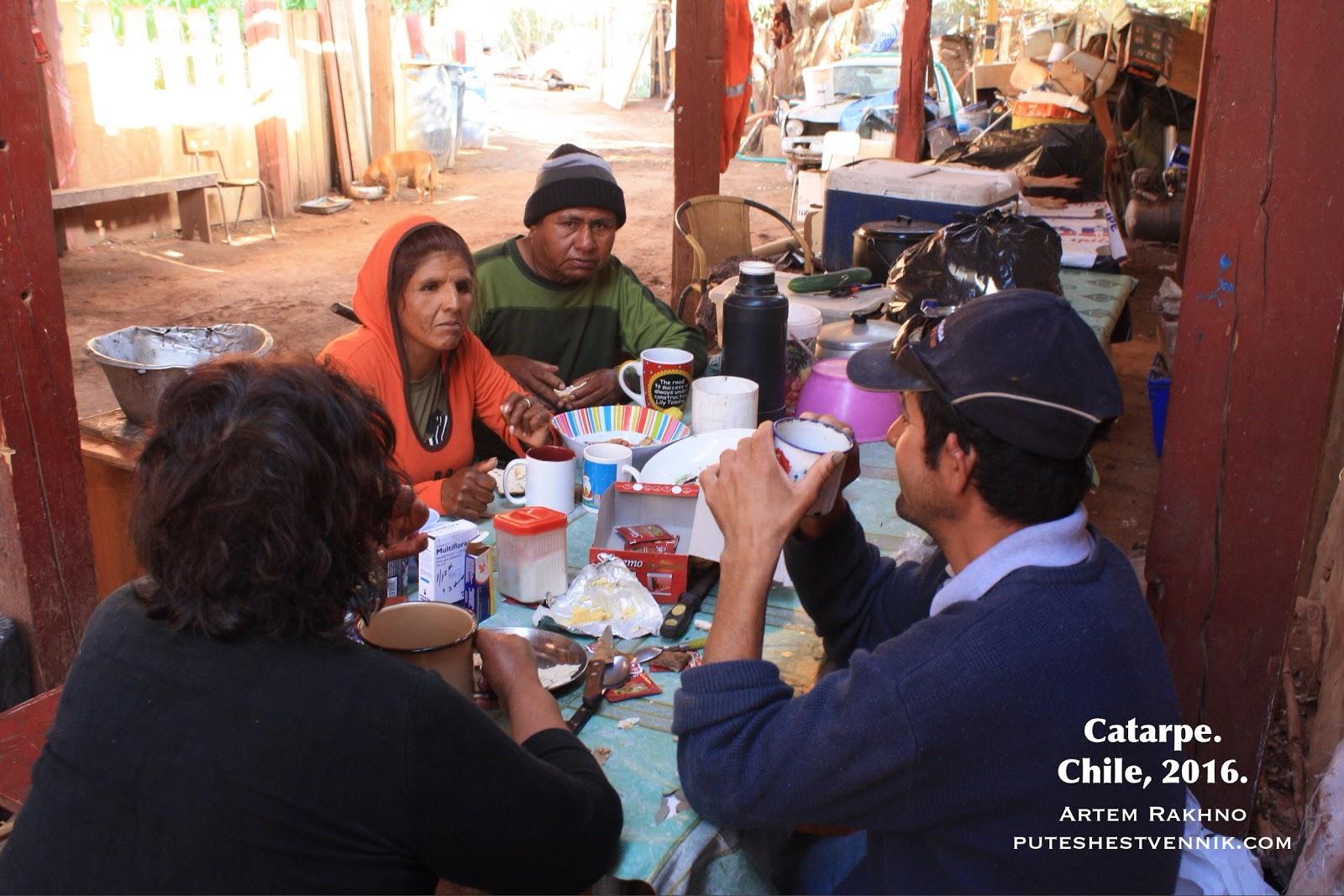 Завтрак чилийцев за столом