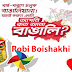 Robi Pohela Boishakh Offer 2017 : Robi Boishakhi Offer - Internet, Smartphone, Talk-time