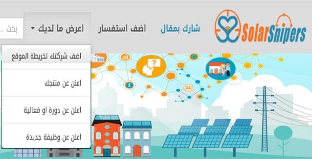 قناصوا الطاقة الشمسية