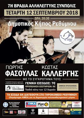 https://www.parapolitikakritis.gr/rethymno-7i-vradia-allileggyis-apo-to-synpolis/