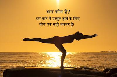 Yoga Day Hindi Image