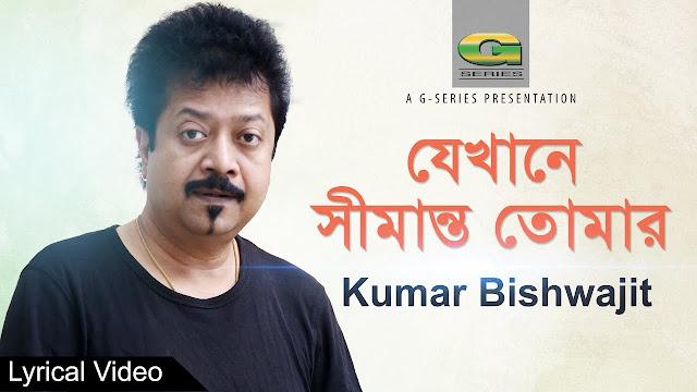 Jekhane Shimanto Tomar Lyrics - Kumar Bishwajit