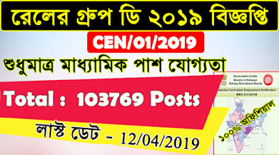 RRB Group D Official Notice 2019 | RRC Group D 2019 | Syllabus,Age,Salary #rrbkolkata