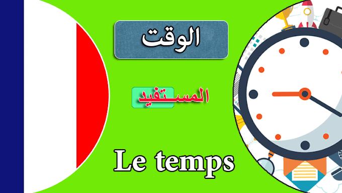 """محادثات اللغة الفرنسية الوقت """"Le temps"""""""