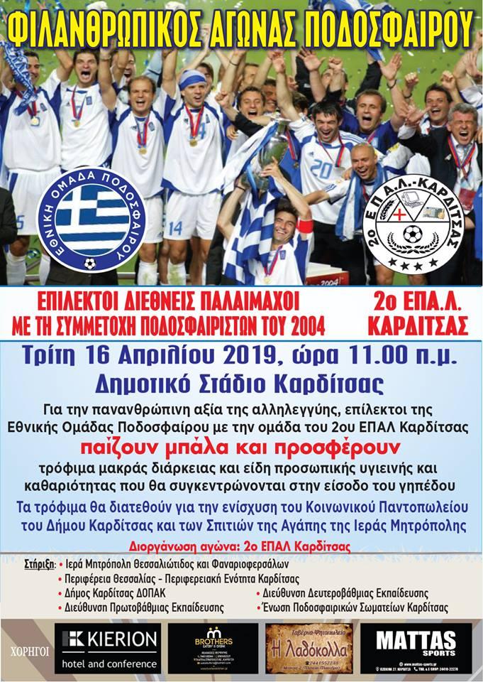 Επίλεκτοι της Εθνικής Ομάδας Ποδοσφαίρου του 2004 στην Καρδίτσα