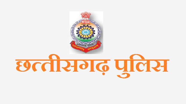 CG Women Police Recruitment 2018