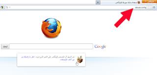 تسريع فاير فوكس أضعاف سرعته مجانا وبدون برامج Firefox Now Faster