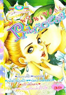 Princess เล่ม 64