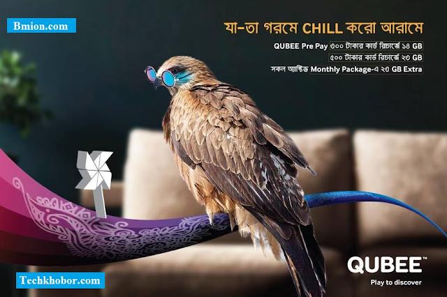 Qubee-Prepaid-300Tk-14GB-500TK-23GB-Postpaid-23GB-Extra-Pohela-Boishakh-Bangla-New-Year-1423